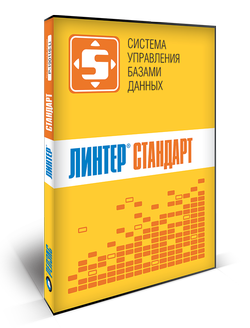 ЛИНТЕР Стандарт Windows x32/64